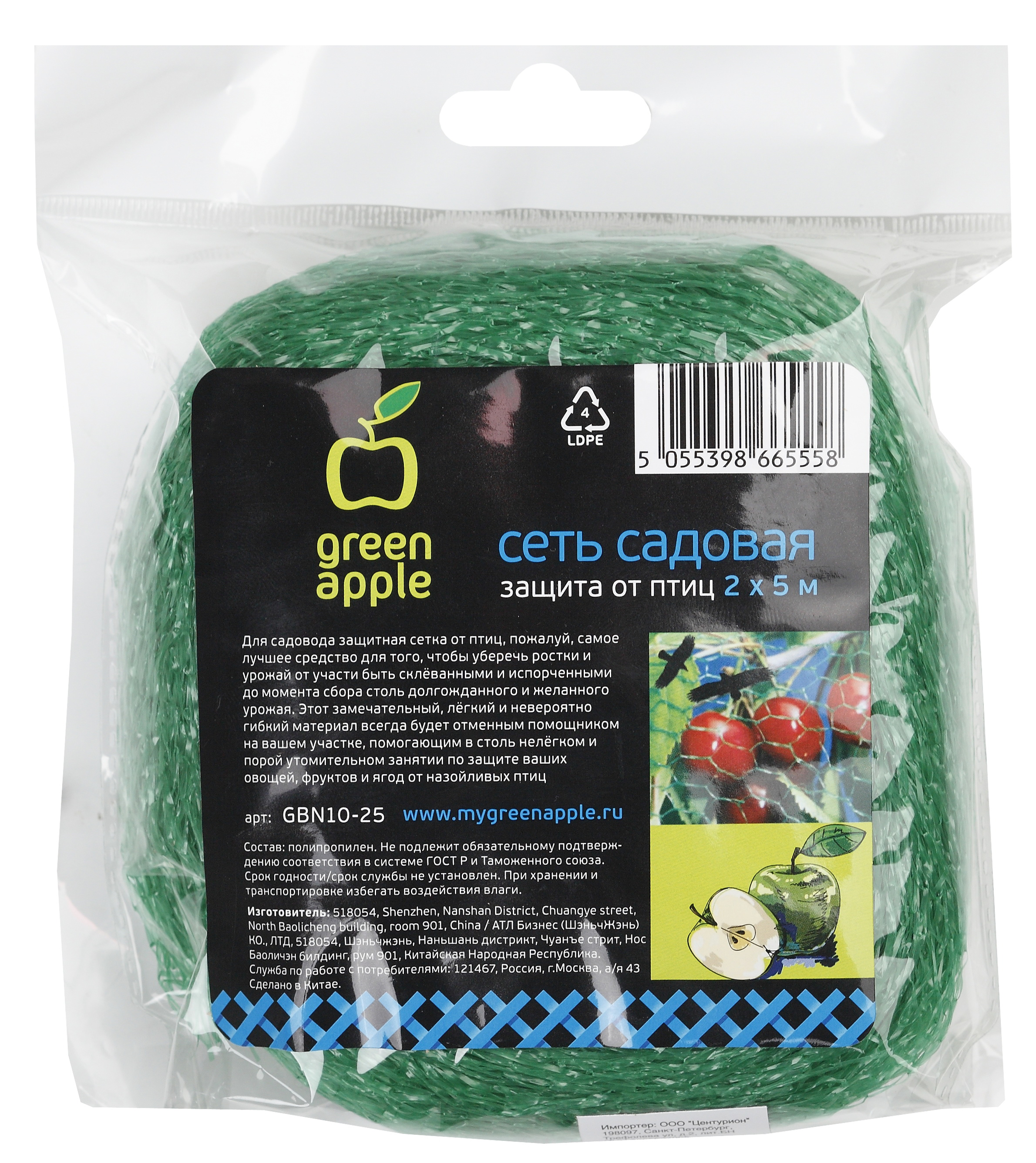 Сетка от птиц GREEN APPLE  2х 5м